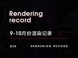 9-10月份渲染记录