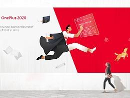 科技 | OnePlus 一加全球校招主視覺設計
