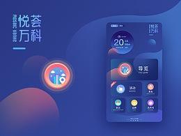 万科悦荟-商场导购系统触控屏设计