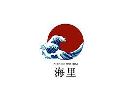 自创标志  海里
