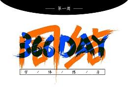 366day字体练习之第一周