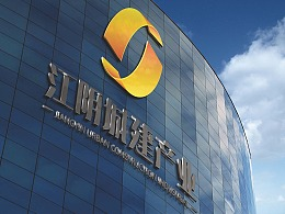 2017江阴城建logo方案