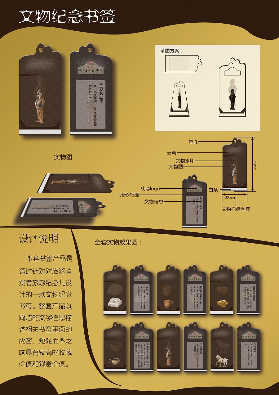 陕西省历史博物馆旅游纪念书签设计|宣传品|平面|海贼图片