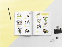 漫画 | PICC人保财险车友杂志