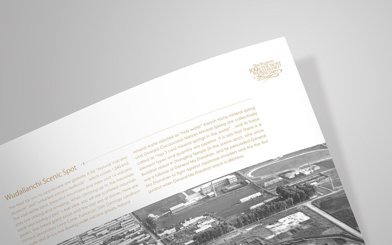 黑龙江3d玩法_黑龙江100个旅游景点|平面|其他平面|正闻 - 原创作品 - 站酷 (ZCOOL)