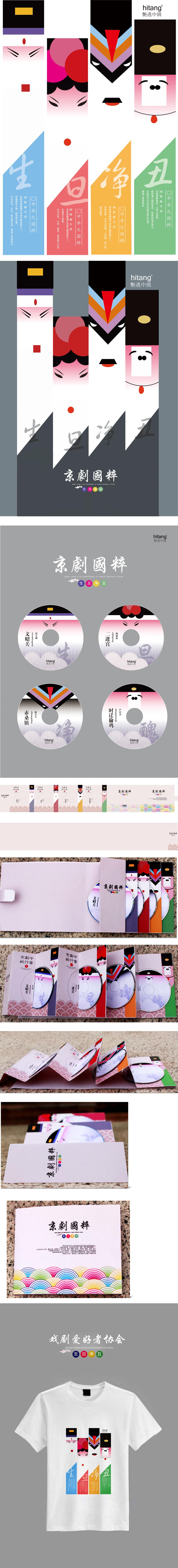 京剧包装cd包装设计/海报设计/传统文化宣传图片