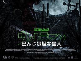 【巴尔坦星人】电影级合成海报