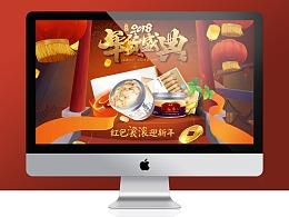 淘宝天猫 康象品牌年货节首页