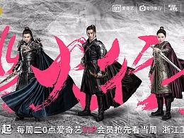 电视剧《蜀山战纪2踏火行歌》 定档海报