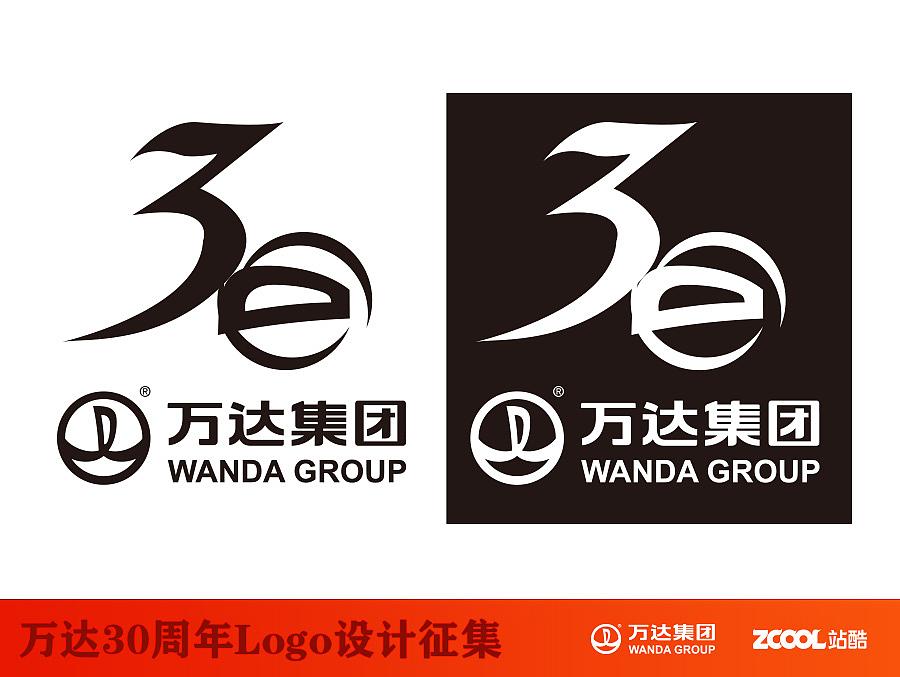 龙头万达三十载,共创巅峰中国梦|平面|标志|mrx欣图片