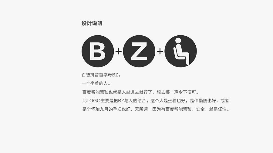 百度智能驾驶logo设计 标志 平面 oo龙蛋蛋oo