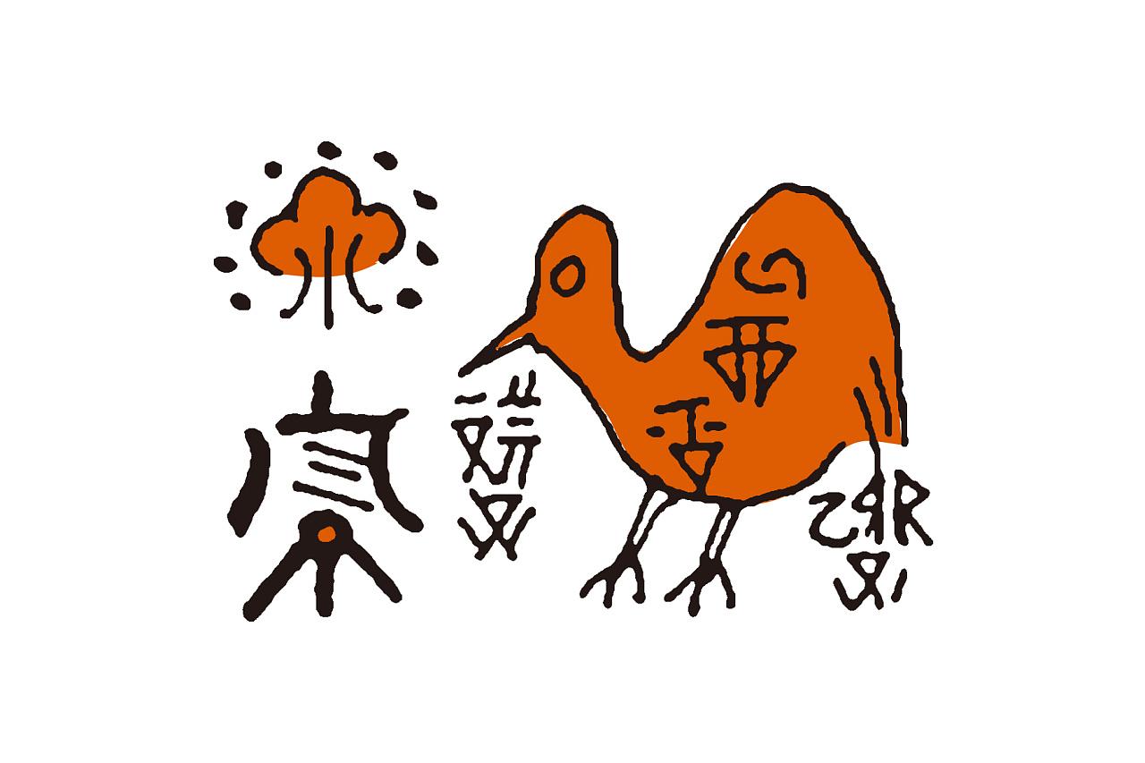 线索同创丨黔秘纯香米酒品牌包装设计图片