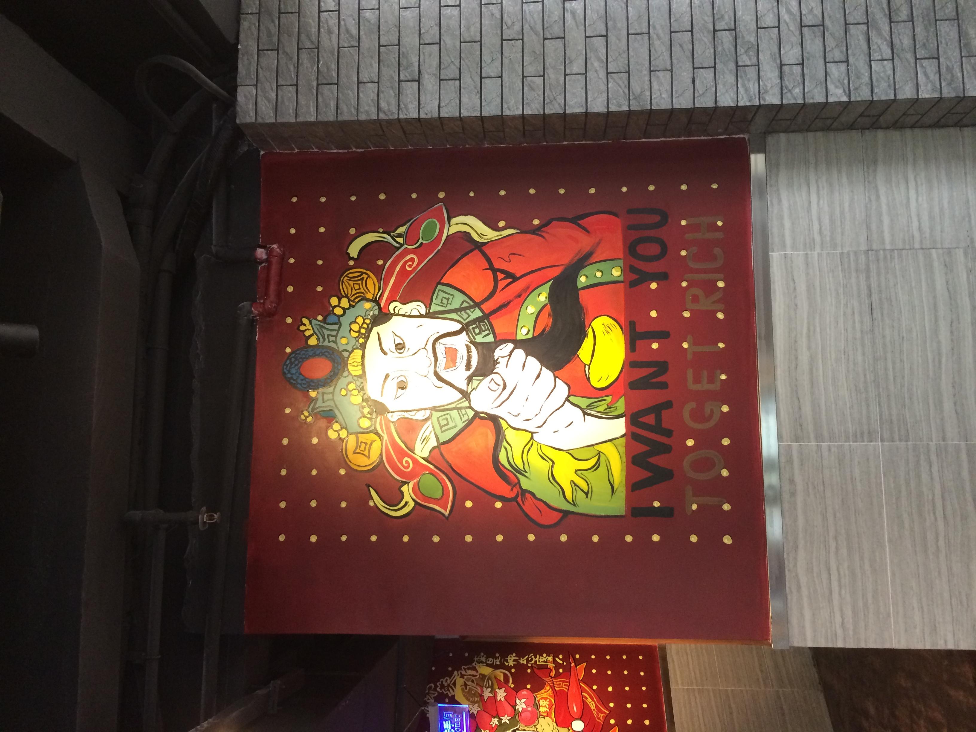 珠海兰埔手绘墙 麻辣英雄火锅店墙绘.