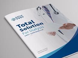 医疗画册 智能医疗画册 医疗解决方案画册