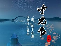中元节-热点图