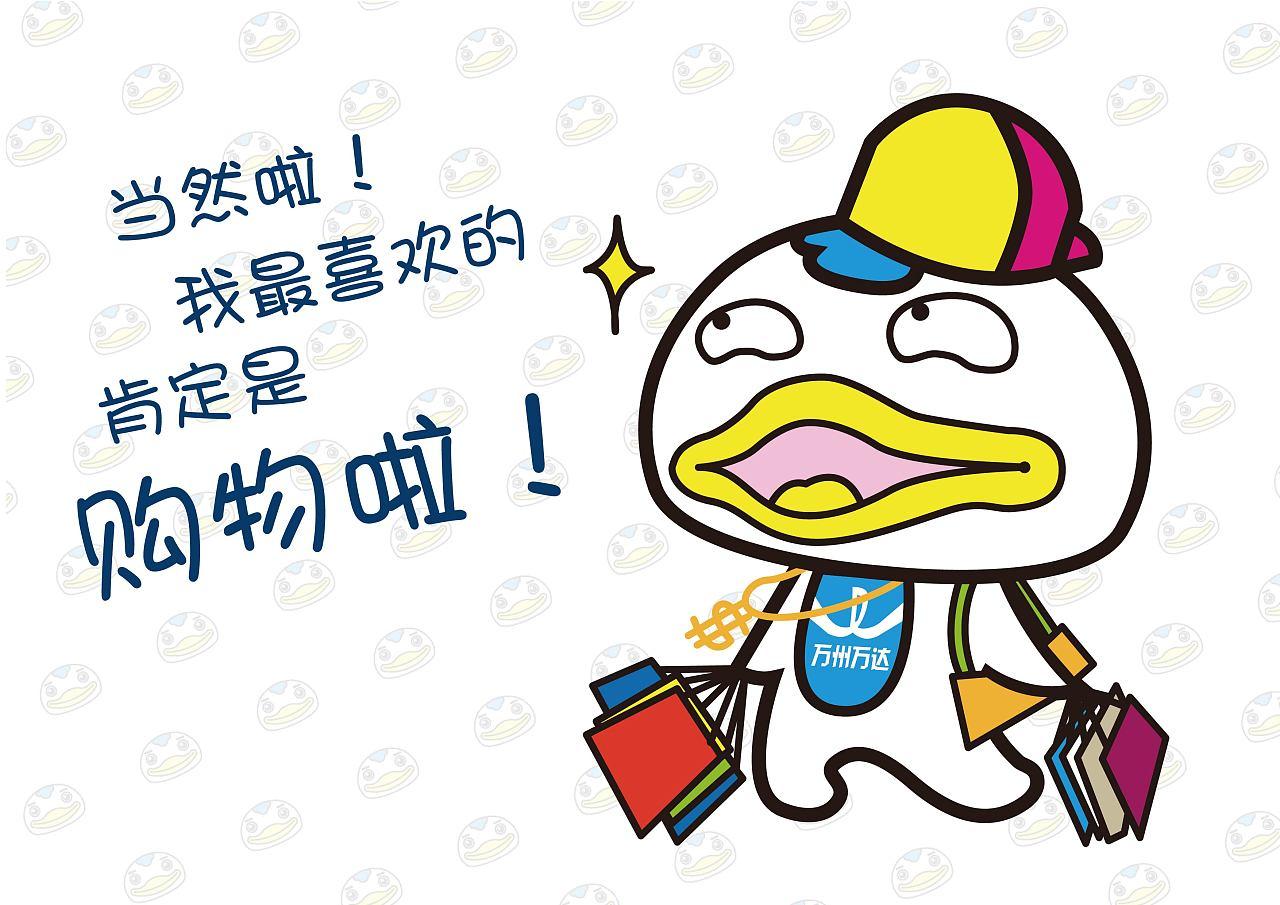 万州万达广场吉祥物图片