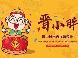 晋中城市形象设计-吉祥物设计