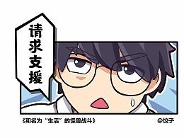 """【情人节T恤】和名为""""生活""""的怪物战斗"""