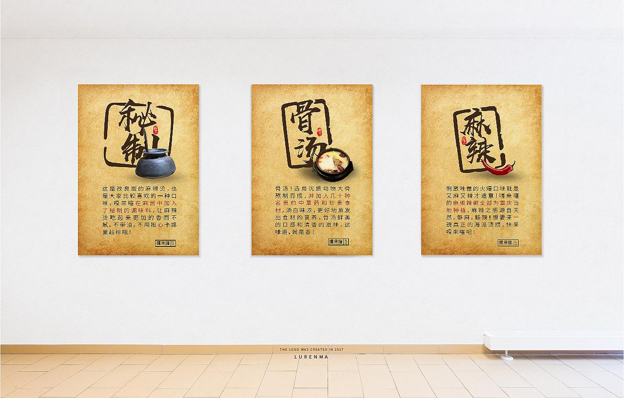 酷噻网_嘎来噻 - 海派烫捞|平面|品牌|鹿人马设计事务所 - 原创作品 - 站 ...