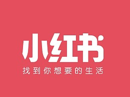 小红书redesign