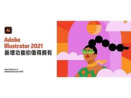 Illustrator2021新增功能你值得拥有