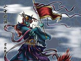 西游记人物谱--二十四诸天--娑竭罗龙王