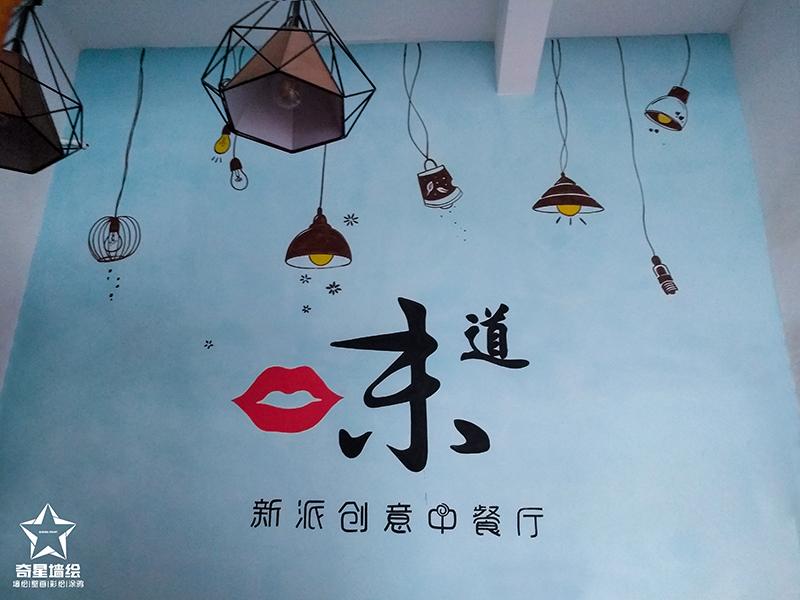 餐厅墙绘图案素材 图片合集