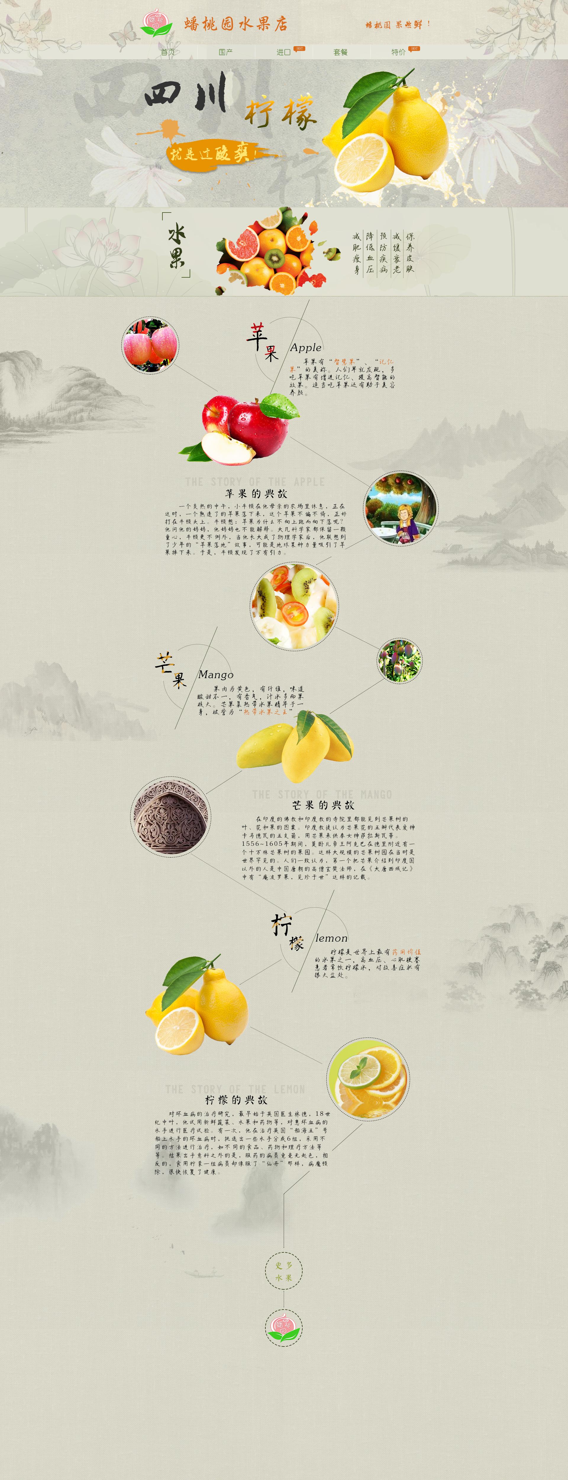 水果界面网页设计图片