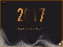 电商页面网页设计2017作品集(工作作品+兼职作品)