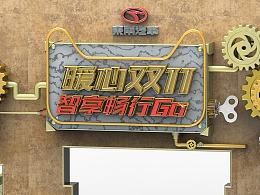 双11预售—东南汽车专题