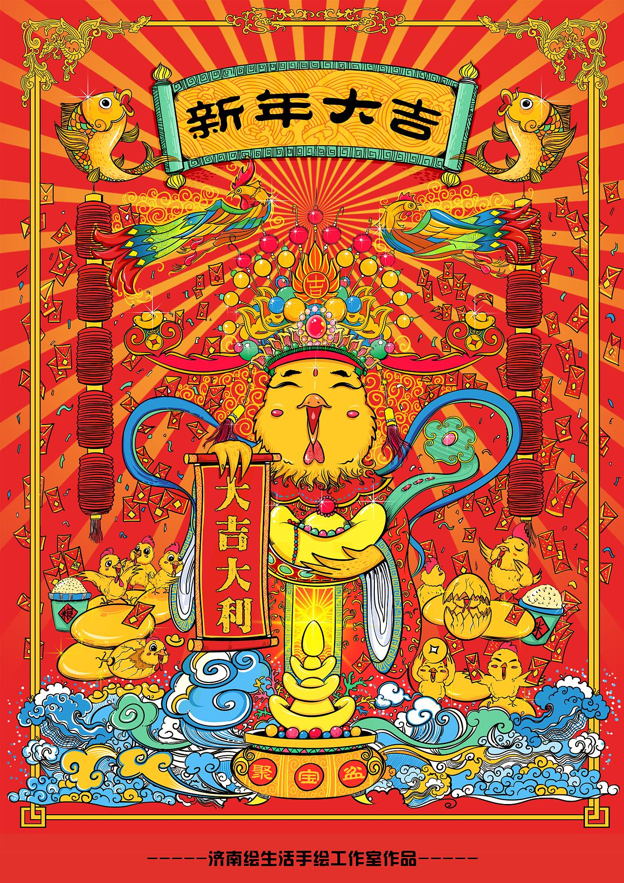 2017鸡年财神年画套装