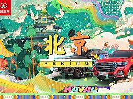 哈弗H6x国潮北京 跃动的城