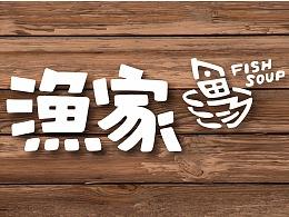BRAND WORKS | 餐饮品牌 渔家