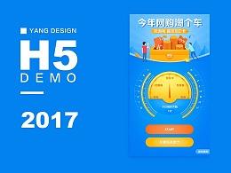 双十一淘车节-H5游戏