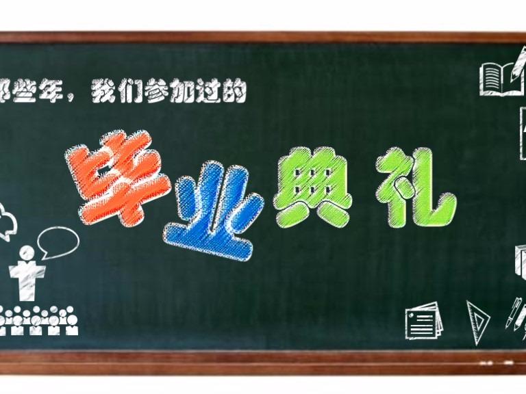黑板报式海报图片
