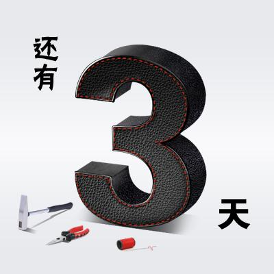 爱工程》上线倒计时|DM/宣传单/平面广告|用车上海市城市规划建筑设计平面有限公司图片