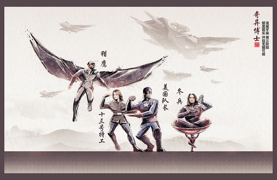 查看《漫威《奇异博士》水墨卷轴》原图,原图尺寸:1800x1167