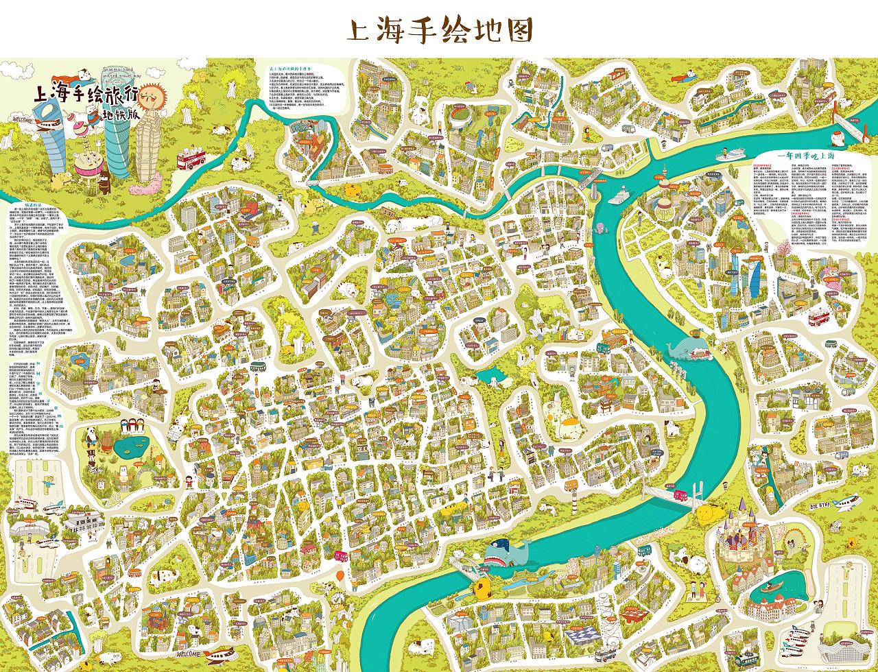 萌物版上海手绘地图
