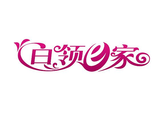服装公司LOGO设计 纺织公司LOGO设计 上海公司LOGO设计 公司标志