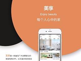 一款家居电商app