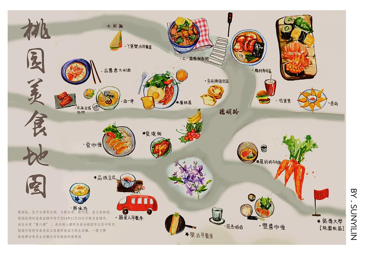 手绘台湾美食地图