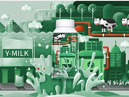 Y-Milk 牛奶工厂&畅轻