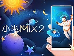 小米 MIX 2 - 视·无界限