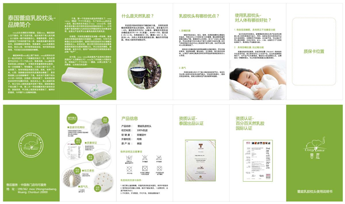 泰国蕾霆乳胶枕头说明书图片