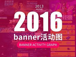 banner海报+京东秒杀活动促销图