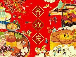 2018《齐欢庆》年夜新春红包欢腾上线