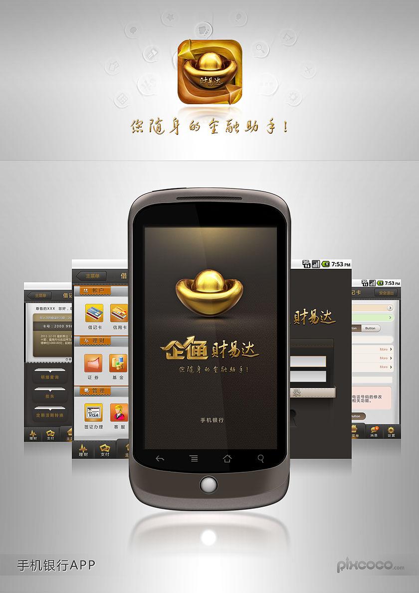 手机银行类应用的app界面,图标设计