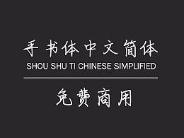 手书体中文简体—可免费商用字体