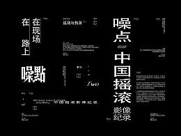 噪点NOISE · 中国摇滚影像纪录