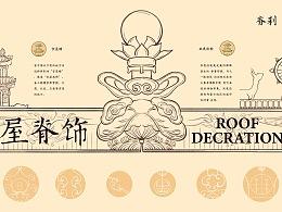 中国传统屋脊饰信息图表设计
